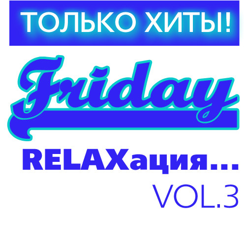 "Только Хиты: Friday ""Relaxация..."" Vol.3 / Compiled by Sasha D"